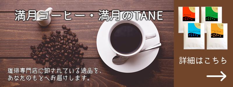 満月コーヒー・満月のTANE